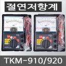 TKM910/TKM-920/절연저항계/메가/누전/전압/테스터기