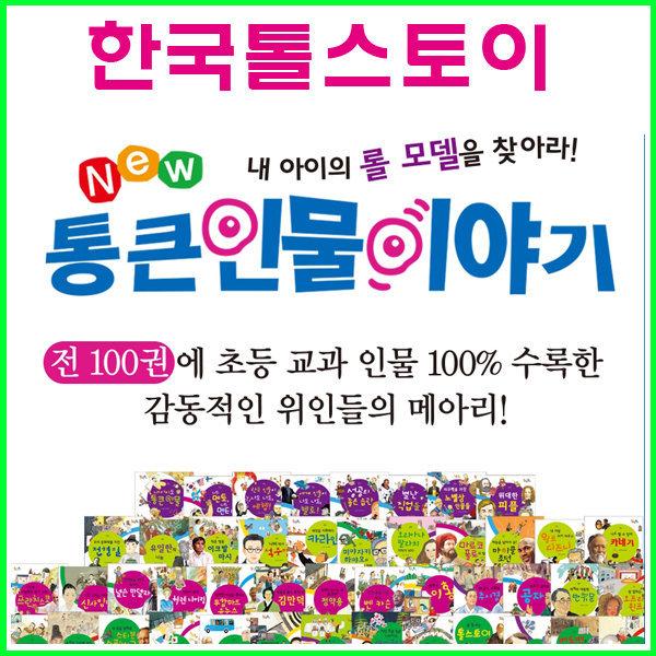 2019년/100권증간/한국톨스토이/New 통큰인물이야기/전100권/뉴통큰인물이야기/정품/새책/ONE