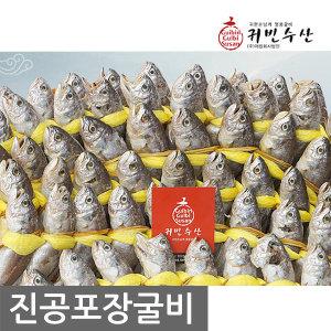 할인 진공포장굴비 영광법성포 귀빈수산 18cm~