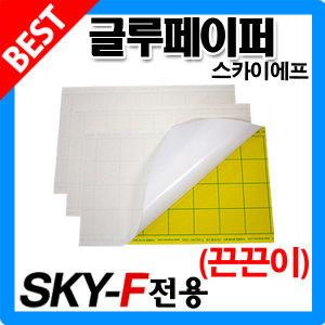 정품 스카이원 SKY-F 스카이에프 끈끈이 20년제조