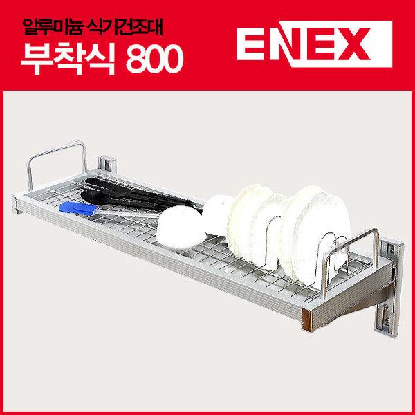 에넥스 ENNEE 알루미늄800 벽부착 씽크대선반/수납
