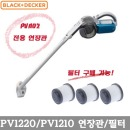 (������)PVA02 / PV1210 PV1220 ��� �����/����