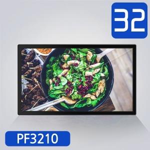 카멜 32형 DID/디지털사이니지 PF3210 광고용모니터