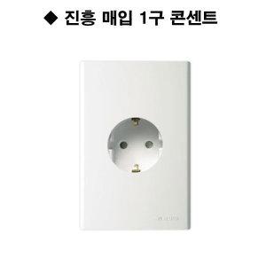 진흥 FS 매입1구 콘센트 접지