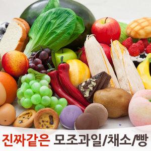 모형과일 인조/모조/채소/빵/인테리어/장식/소품/가짜
