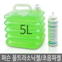 퍼슨/성광 초음파젤리/5Lx1개/성광제약