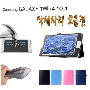 갤럭시탭4 10.1/웅진북패드케이스/필름/SM-T530/T536