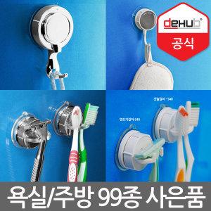 디허브 칫솔걸이 꽂이 컵 잡지 비누받침대 욕실용품