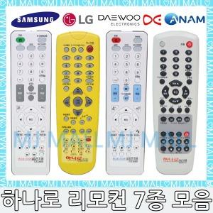 통합TV 리모컨 삼성 대우 아남 LG 무설정 리모콘 8종