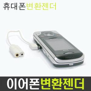 휴대이어폰변환젠더/삼성애니콜+LG사이언