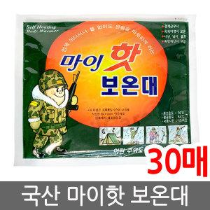 마이핫 보온대 30매 / 추가금액x