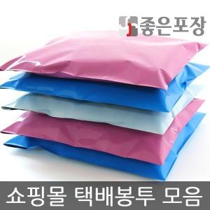 쇼핑몰 택배봉투/폴리백/평일4시이전당일출고기본
