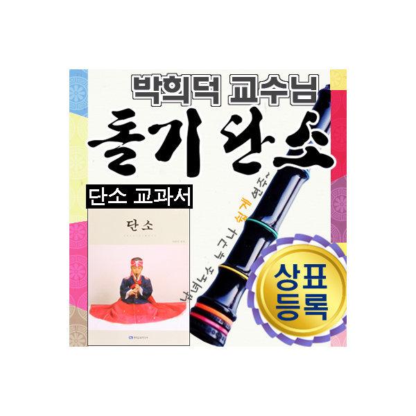 돌기단소 단소 돌기단소수행평가 박희덕교수돌기단소