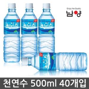 남양 천연수 500ml 40개입 생수/석수/삼다수/평창수