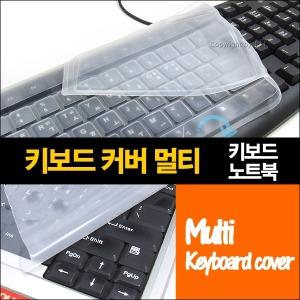 키보드커버 노트북 키스킨 덮개 보호필름