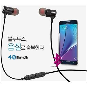 사파 4.0 블루투스이어폰 SB30BL SB20BL 볼륨조절