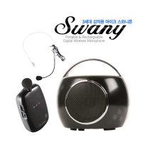 스와니폰 SMS100(블랙) /강의용마이크/무선마이크/학