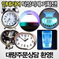 실속형 디지털 알람 탁상시계 기획전/타이머 저소음