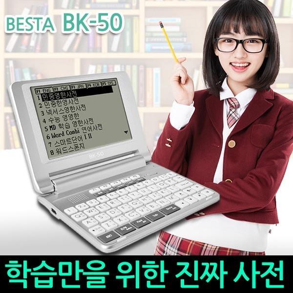 [VESTA] HJ 베스타 BK-50 전자사전/영한/한영/중한/일한사전