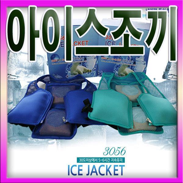 MD추천/지속성/확실한 아이스 조끼/얼음조끼1+1