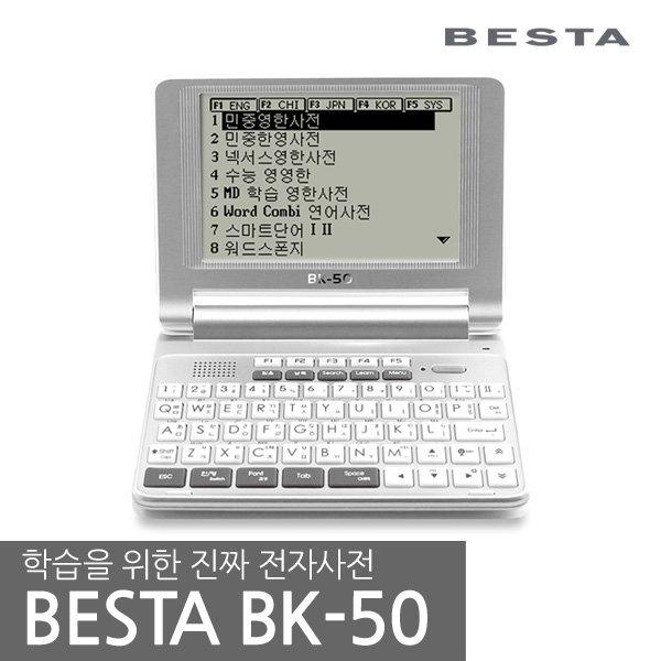 베스타 전자사전 BK-50/인강/국어사전/수능전자사전