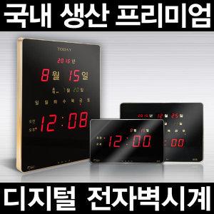 국산프리미엄 디지털 전자벽시계 모음전 다양한사이즈