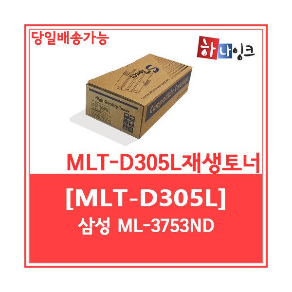삼성 프린터 재생토너 MLT-D305L/ML-3753ND/고품질