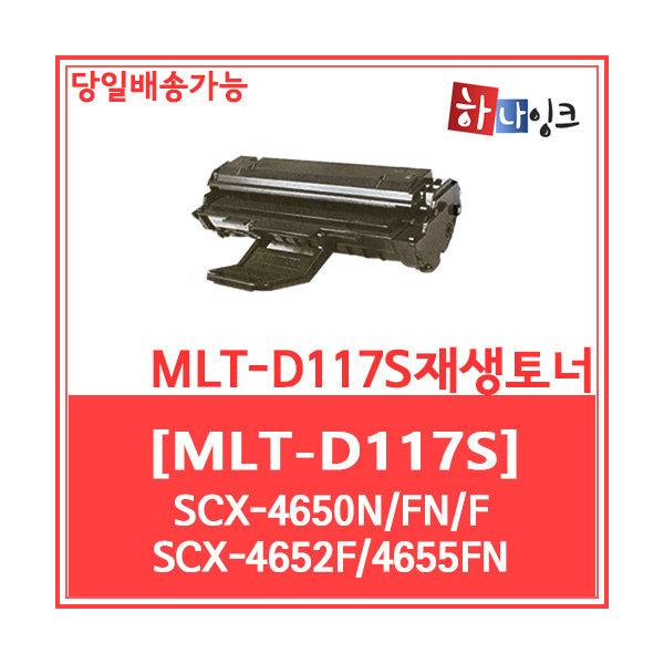 삼성 흑백프린터 토너 MLT-D117S/고품질 재생토너