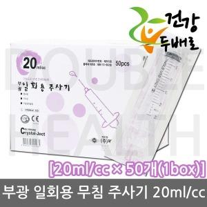 부광 일회용 무침 주사기 20ml x 50개(1box)