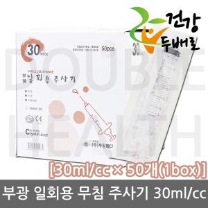 부광 일회용 무침 주사기 30ml x 50개(1box)