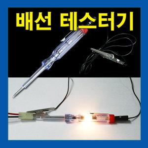 배선테스트기 휴즈테스터기 배선 단선 쇼트 체크