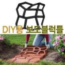 DIY용 보도블럭틀  간단한시공으로 정원 블록완성