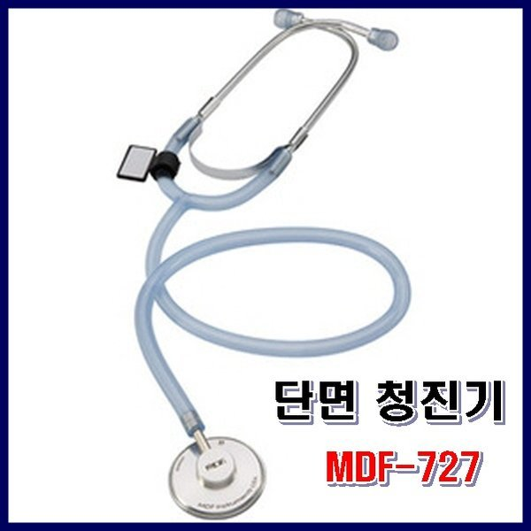 MDF 단면 청진기 MDF-727 의료용 단면청진기
