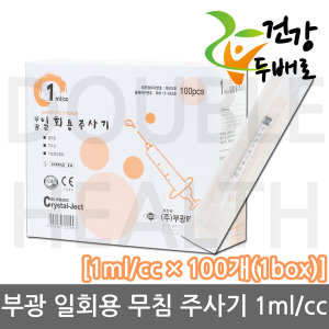 부광 일회용 무침 주사기 1ml x 100개 (1box)