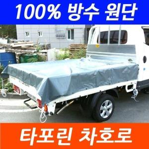 100%방수 타포린 차호로 2.4mx2.4/차량용 방수포 천막