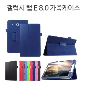 삼성 T375 갤럭시탭E 8.0 케이스/가죽케이스/커버