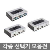 모니터 선택기/VGA/RGB/DVI/HDMI/USB/UTP/BNC 선택기