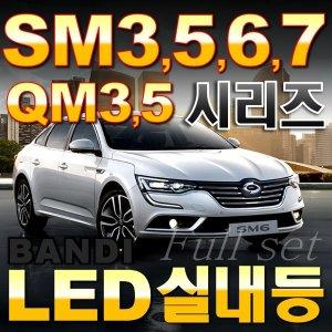 SM6/올뉴sm7/QM3/SM7/뉴SM5/QM5/뉴SM3/LED실내등