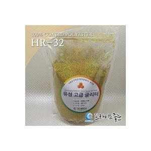 프라이드줄눈/금(HR32)1/64홀로그램펄1kg전문가용안료