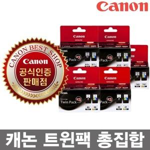 캐논잉크(트윈팩)PG64/PG49/PG88/PG810/PG740/PG945