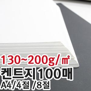 켄트지 100매묶음/흰도화지/스케치북지/낱장