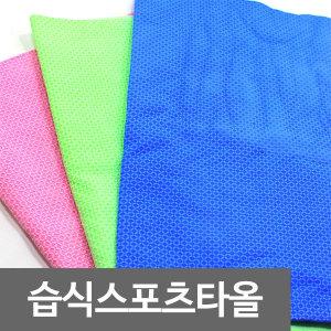 습식스포츠타올 전문가용 PVA정품 아이스타올 쿨타올