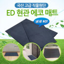 냄새없는 국산카페트 ED 대형 현관매트/업소용/싱크대