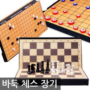 자석 바둑/장기/체스/판/알/보드게임 퍼즐 바둑판세트