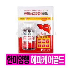 한미양행 한미 헤파케어골드 1000mg X 180캡슐/간건강