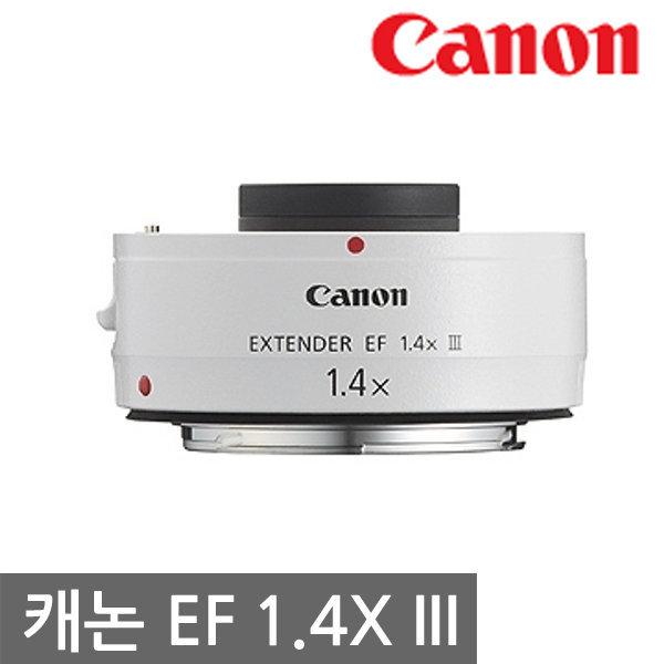 (캐논공식총판) 최신정품 컨버터 EF 1.4x III 빛배송