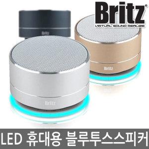 브리츠 BZ-A10 블루문 LED 휴대용 블루투스 스피커
