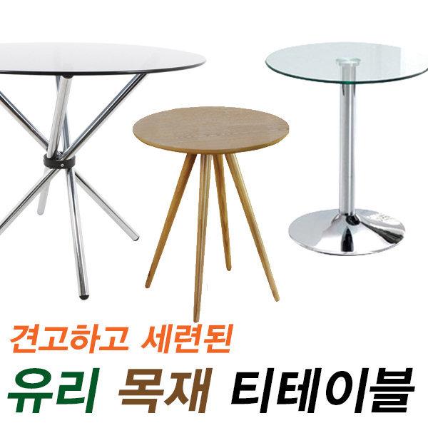 PO 원형 유리테이블 목재테이블 인테리어 티테이블 - 옥션