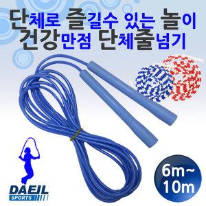 단체 줄넘기 6m 8m 10m 구슬 나일론 PVC 운동회