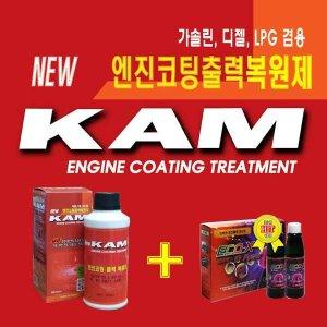 나노KAM500ml + 엔진케어1/초정밀 엔진코팅출력복원제